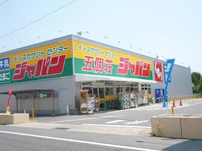 ジャパン 五個荘店(500m)