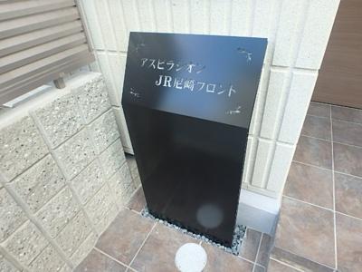 【エントランス】アスピラシオンJR尼崎フロント