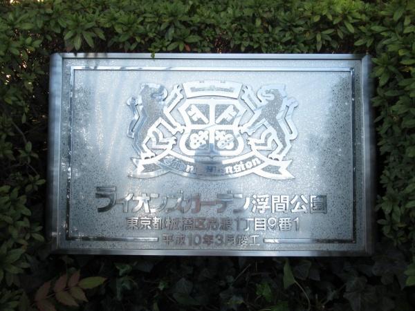 【外観】ライオンズガーデン浮間公園