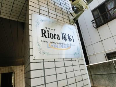 【エントランス】Riora塚本I
