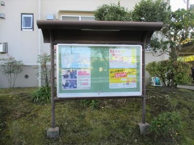 【その他共用部分】名谷4団地18号棟