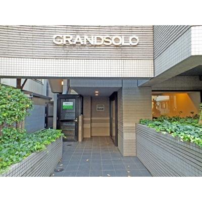 【エントランス】グランソロ