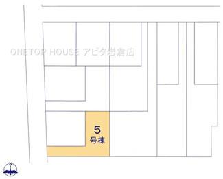 【区画図】岩倉市八剱町井ノ下 5号棟