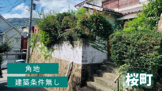 桜町 売土地の画像