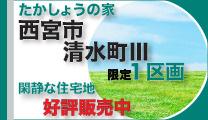 【その他】清水町Ⅲ 1号地