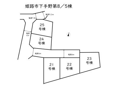 【区画図】姫路市下手野 第8 4期/5区画