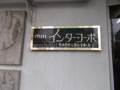 市川インターコーポの建物ロゴ☆