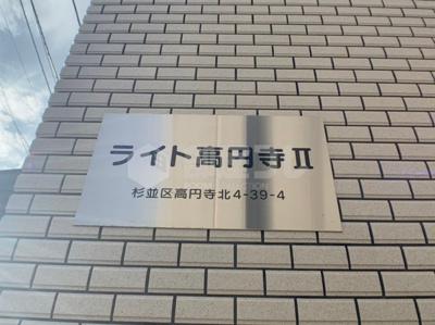 【その他共用部分】ライト高円寺Ⅱ