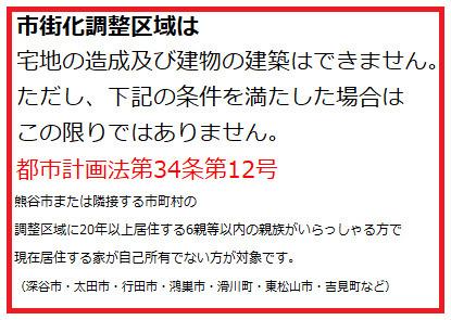 【その他】熊谷市西別府 720万 土地
