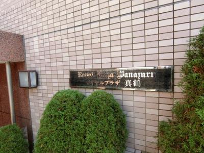 【外観】ロイヤルプラザ真鶴