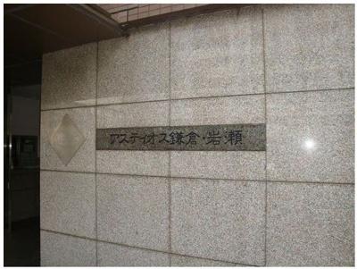 【エントランス】アスティオス鎌倉岩瀬