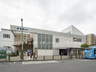 西武鉄道池袋・豊島線「保谷」駅(約1,520m)