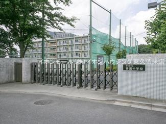 西東京市立青嵐中学校(約733m)