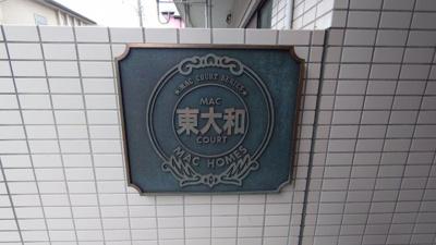 【その他共用部分】マック東大和コート