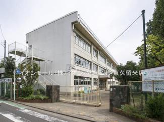 東久留米市立第二小学校(約1,100m)