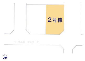 【区画図】新築《全2棟》新潟市西区山田第1  2号