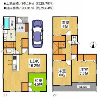 土地面積約95.19平米 建物面積約98.01平米 2階建て4LDK 駐車スペース1台分