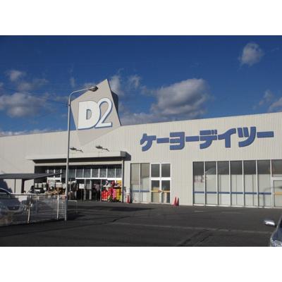ホームセンター「ケーヨーデイツー飯田松尾店まで1045m」