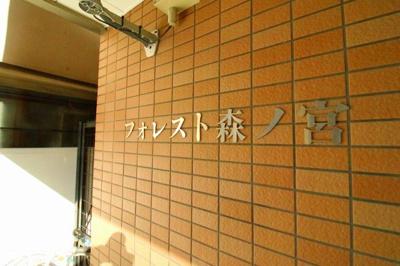 【その他】フォレスト森ノ宮