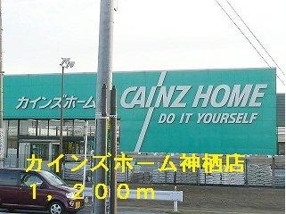 カインズホームまで1200m