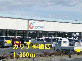 カワチ神栖店まで1300m