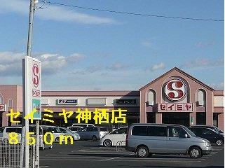 セイミヤ神栖店まで850m