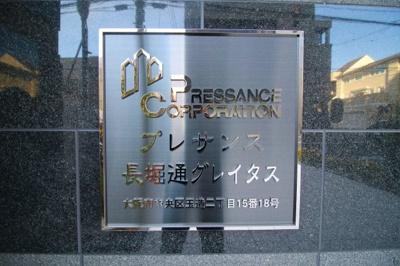【その他】プレサンス長堀通グレイタス