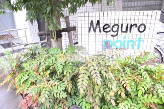 Meguro Point