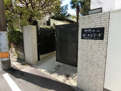 【エントランス】中野坂上ローヤルコーポ