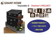 豊里2丁目売土地 新築プランの画像
