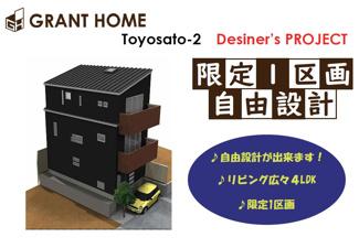 【外観】豊里2丁目売土地 新築プラン