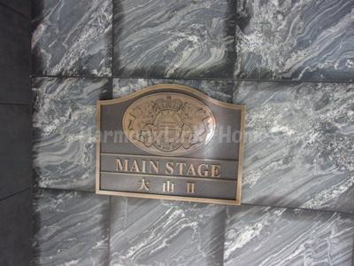 メインステージ大山Ⅱのロゴ