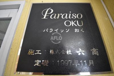 パライッソ・オク