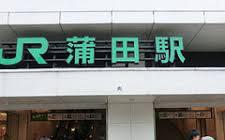 蒲田駅です