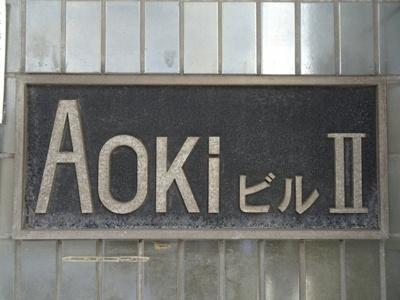 AokiビルⅡ 物件看板