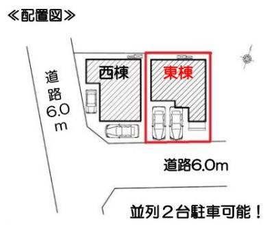 【区画図】浜松市東区植松町 2期 新築一戸建て 東棟 FF