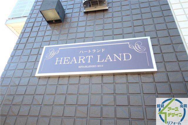 【その他】ハートランド