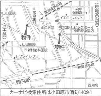 カーナビ検索の際は「小田原市酒匂1409-1」と入力ください!