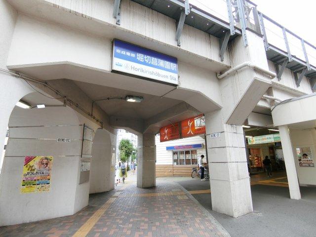 【周辺】フェルクルールプレスト堀切菖蒲園