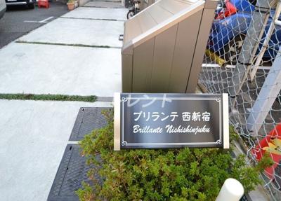 【エントランス】ブリランテ西新宿
