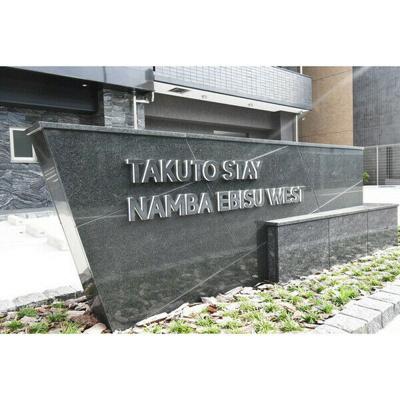 【外観】TAKUTO STAY NAMBA EBISU WEST