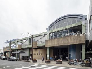 西武鉄道池袋・豊島線「東久留米」駅(約1,080m)