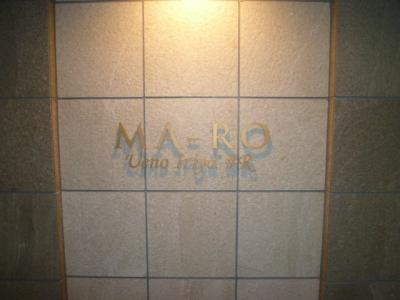 【その他】マーロ上野入谷♯R