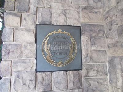 フェニックス大塚駅前弐番館のロゴ