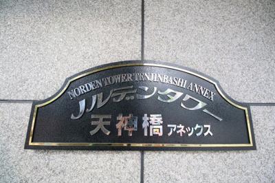 【その他】ノルデンタワー天神橋アネックス