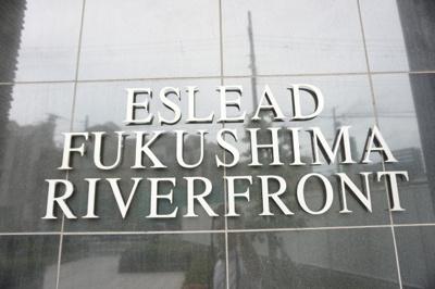 【その他】エスリード福島リバーフロント