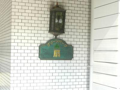 グリーンパーク扇