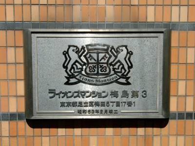 ライオンズマンション梅島第3