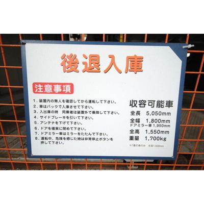 【駐車場】icube阿波座