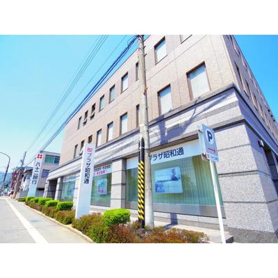 銀行「八十二銀行昭和通営業部まで846m」